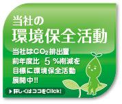 Honda Cars 富士吉田 環境宣言