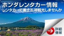 河口湖、山中湖、富士五湖方面のレンタカー予約