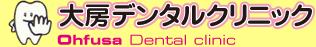 大房デンタルクリニック 歯科 | 甲斐市にある歯科医院